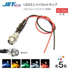 LED ミニパイロットランプ 12 24V共用 クリックポスト対応 全5色 トラック・カー用品|takumikikaku