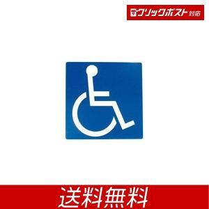 OP-342 身障者マーク リタックステッカー 1枚入 外貼りステッカー リタック 貼り直しOK トラック・カー用品 クリックポスト対応 送料無料 takumikikaku