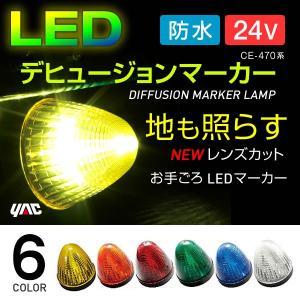■品名 LEDデヒュージョンマーカー 24V CE471 イエロー CE472 アンバー CE473...