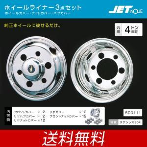 4t車汎用 ホイールライナーセット オフセット135mm トラック・カー用品|takumikikaku