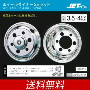 3.5~4t車汎用 ホイールライナーセット オフセット127mm トラック・カー用品|takumikikaku