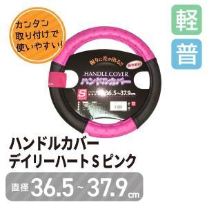ハンドルカバー デイリーハート S ピンク トラック・カー用品|takumikikaku