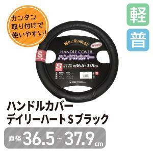 ハンドルカバー デイリーハート S ブラック トラック・カー用品|takumikikaku