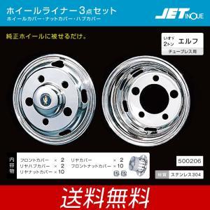 2t車 ホイールライナーセット いすゞ エルフ 16インチ(5穴) チューブレスタイプ用 トラック・カー用品|takumikikaku
