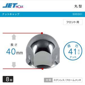 ナットキャップ 汎用 8穴・41mmナット用 丸型 ナットカバー 高さ40mm 8個 フロント用 トラック・カー用品|takumikikaku