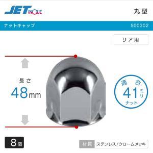 ナットキャップ 汎用 8穴・41mmナット用 丸型 ナットカバー 高さ48mm 8個 リヤ用 トラック・カー用品|takumikikaku