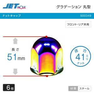 ナットキャップ グラデーション ナットカバー 41mm 高さ51mm 6個 トラック・カー用品|takumikikaku