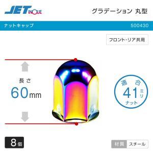 ナットキャップ グラデーション ナットカバー 41mm 高さ60mm 8個 トラック・カー用品|takumikikaku