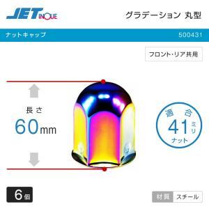 ナットキャップ グラデーション ナットカバー 41mm 高さ60mm 6個 トラック・カー用品|takumikikaku