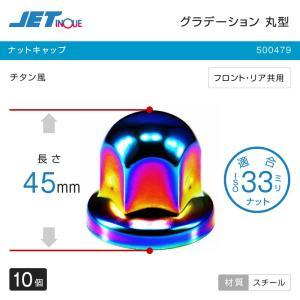 ナットキャップ ISO 33mmナット用 丸型グラデーション ナットカバー 33mm 高さ45mm 10個 トラック・カー用品|takumikikaku