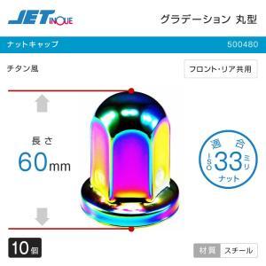 ナットキャップ ISO 33mmナット用 丸型グラデーション ナットカバー 33mm 高さ60mm 10個 トラック・カー用品|takumikikaku