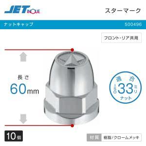 ナットキャップ ISO 33mmナット用 スターマーク ナットカバー 高さ60mm 10個 フロント・リヤ共用 トラック・カー用品|takumikikaku