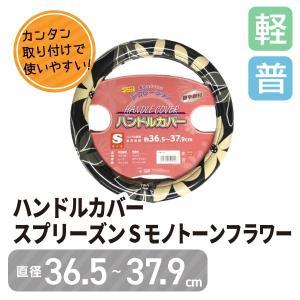 ハンドルカバー スプリーズン S モノトーンフラワー トラック・カー用品|takumikikaku