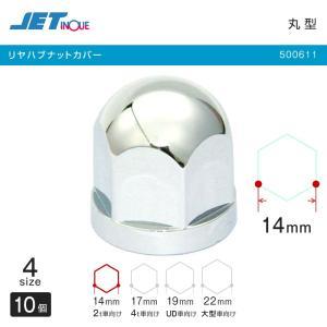 リヤハブナットカバー 丸型 14mm 10個 2t車 リヤハブナットキャップ トラック・カー用品|takumikikaku
