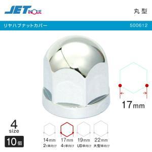 リヤハブナットカバー 丸型 17mm 10個 4t車 リヤハブナットキャップ トラック・カー用品|takumikikaku