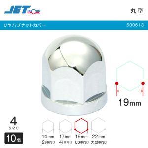 リヤハブナットカバー 丸型 22mm 10個 大型車 リヤハブナットキャップ トラック・カー用品|takumikikaku