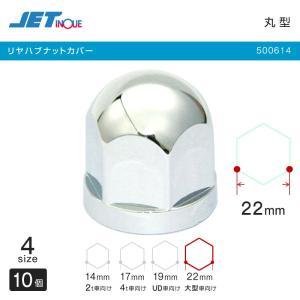リヤハブナットカバー 丸型 19mm 10個 UD車 リヤハブナットキャップ トラック・カー用品|takumikikaku