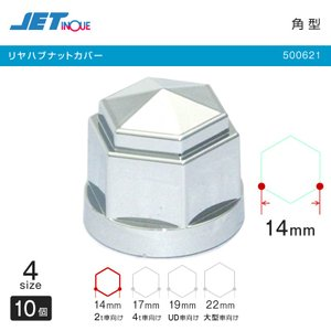 リヤハブナットカバー 角型 14mm 10個 2t車 リヤハブナットキャップ トラック・カー用品|takumikikaku