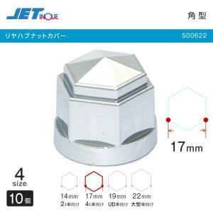 リヤハブナットカバー 角型 17mm 10個 4t車 リヤハブナットキャップ トラック・カー用品|takumikikaku