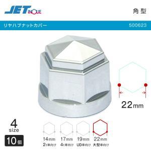 リヤハブナットカバー 角型 22mm 10個 大型車 リヤハブナットキャップ トラック・カー用品|takumikikaku