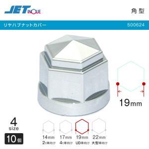 リヤハブナットカバー 角型 19mm 10個 UD車 リヤハブナットキャップ トラック・カー用品|takumikikaku