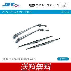 ワイパーアーム&ブレードセット 日野 2t  デュトロ 標準車用 トラック・カー用品|takumikikaku