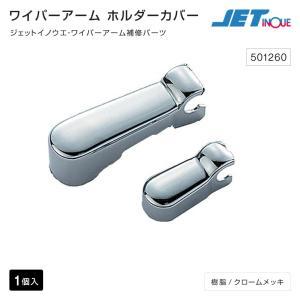 ワイパーアームホルダーカバー アームキャップ1号 フルコン 320 UFD.S コンドルS.W トラック・カー用品|takumikikaku