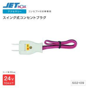 コンセントプラグ コード付 スイング式 ジェットイノウエ トラック・カー用品|takumikikaku