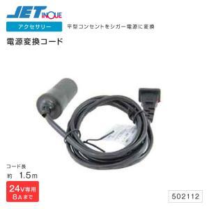 電源変換コード 1.5M 平型コンセント・シガーソケット 2極オースソケット ジェットイノウエ トラック・カー用品|takumikikaku