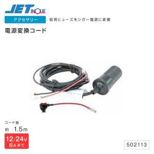 電源変換コード 1.5M 低背ヒューズ・シガーソケット  ジェットイノウエ トラック・カー用品|takumikikaku