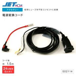 電源変換コード 1.5M 低背ヒューズ・平型コンセント  ジェットイノウエ トラック・カー用品|takumikikaku