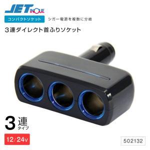 3連ダイレクト首ふりソケット(コンパクトソケット) ジェットイノウエ トラック・カー用品|takumikikaku