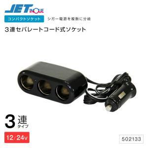 3連ソケット セパレートタイプ ジェットイノウエ トラック・カー用品|takumikikaku