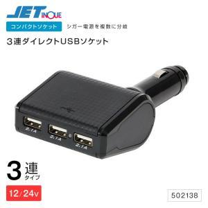 首振り3連USBソケット ダイレクトタイプ プラス1ソケット(コンパクトソケット) ジェットイノウエ トラック・カー用品|takumikikaku