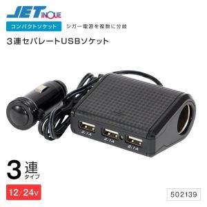3連USBソケット セパレートタイプ(コンパクトソケット) ジェットイノウエ トラック・カー用品|takumikikaku