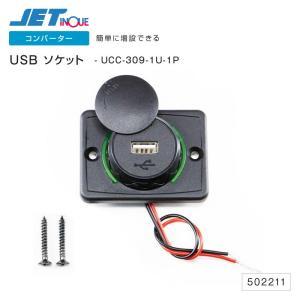 USBソケット UCC-309-1U-1P ジェットイノウエ トラック・カー用品|takumikikaku
