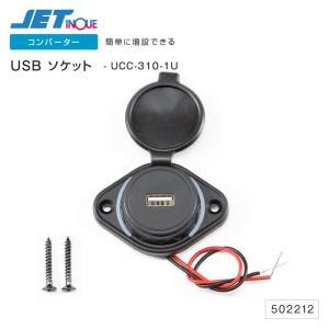USBソケット  UCC-310-1U ジェットイノウエ トラック・カー用品|takumikikaku