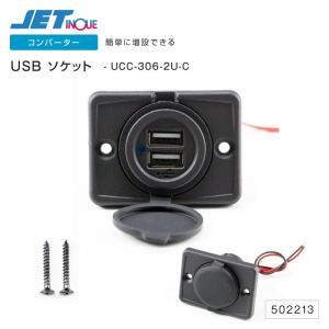 USBソケット UCC-306-2U-C ジェットイノウエ トラック・カー用品|takumikikaku