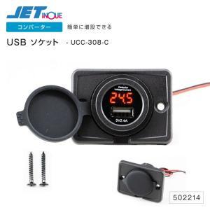 USBソケット UCC-308-C ジェットイノウエ トラック・カー用品|takumikikaku