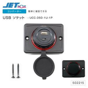 USBソケット  UCC-350-1U-1P ジェットイノウエ トラック・カー用品|takumikikaku