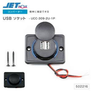 USBソケット UCC-309-2U-1P ジェットイノウエ トラック・カー用品|takumikikaku