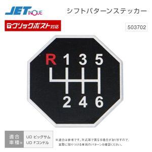 シフトパターンステッカー UDビックサム UDファインコンドル シフトノブ ジェットイノウエ トラック・カー用品 クリックポスト対応 送料210円|takumikikaku