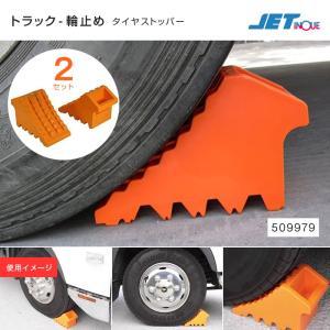 トラック用 車輪止め(輪留め) 2個セット タイヤ止め タイヤストッパ− トラック・カー用品|takumikikaku