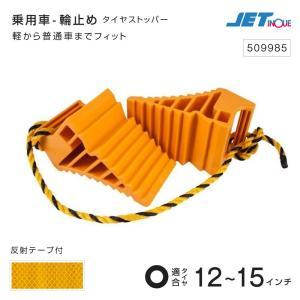 乗用車用 車輪止め(輪留め) 2個セット ロープ付  軽自動車 タイヤ止め タイヤストッパ− トラック・カー用品|takumikikaku