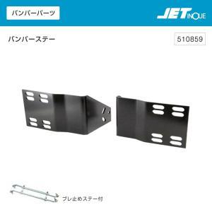 クルージングタイプバンパー 取付ステー UD ファインコンドル用 トラック・カ−用品|takumikikaku