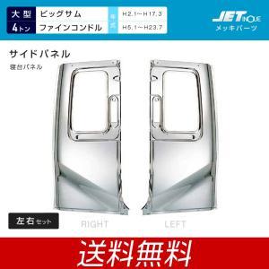 サイド 寝台パネル UD 大型 ビッグサム 4t ファインコンドル用 トラック・カー用品|takumikikaku