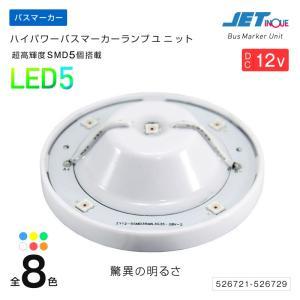 LED ハイパワーバスマーカーランプユニット 12V 全8色  LED5 マーカランプ トラック・カー用品|takumikikaku