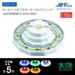 LED サーティーン2 バスマーカーランプユニット 12V 全5色 マーカーランプ トラック・カー用品|takumikikaku
