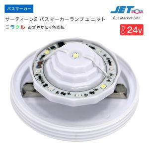LED サーティーン2 ミラクル バスマーカーランプユニット 24V マーカーランプ トラック・カー用品|takumikikaku