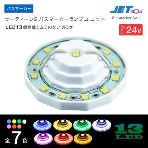 LED サーティーン2 バスマーカーランプユニット 24V 全7色 マーカーランプ トラック・カー用品|takumikikaku